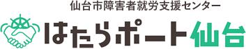 仙台市障害者就労支援 はたらポート仙台